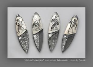 Серия ножей Комедианты