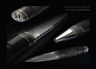 Нож Из глубин веков