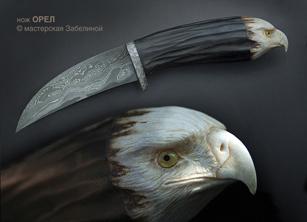 Нож Орёл