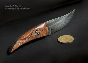 Нож Малыш