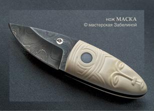 Нож Маска