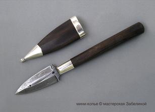 Мини-копьё