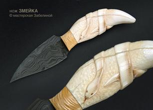 Нож Змейка