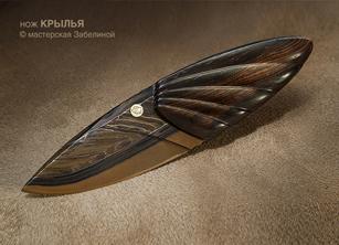 Нож Крылья #2