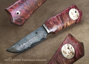 Нож Осенний