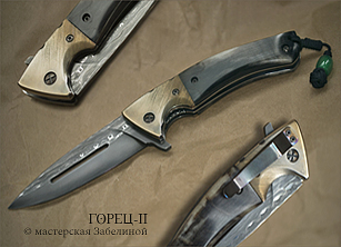 Нож Горец #2