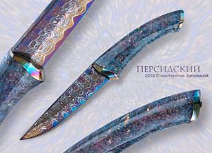 Нож Персидский
